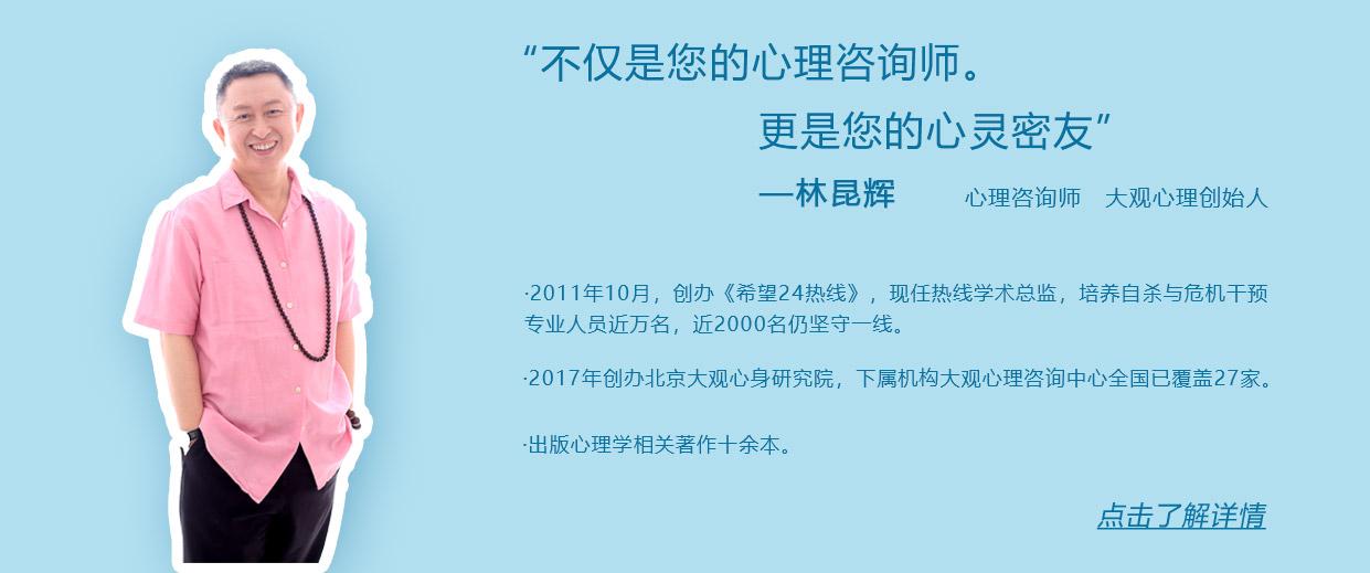林坤辉大观心理咨询